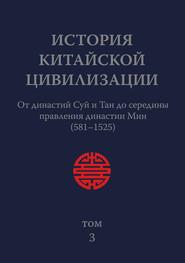 История Китайской Цивилизации. Том 3. От династий Суй и Тан до середины правления династии Мин (581–1525)