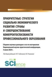 Приоритетные стратегии социально-экономического развития страны и совершенствование конкурентоспособности профессионального образования