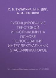 Рубрицирование текстовой информации на основе голосования интеллектуальных классификаторов
