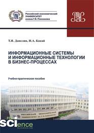 Информационные системы и информационные технологии в бизнес-процессах
