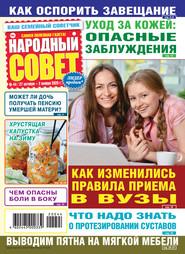 Народный совет №44\/2020