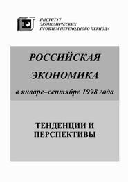 Российская экономика в январе-сентябре 1998 года. Тенденции и перспективы