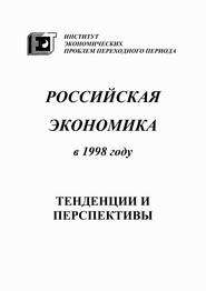 Российская экономика в 1998 году. Тенденции и перспективы