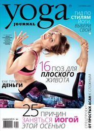 Yoga Journal № 77, сентябрь 2016