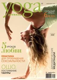 Yoga Journal № 84, май-июнь 2017