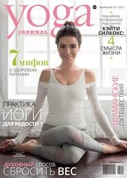 Yoga Journal № 85, июль-август 2017
