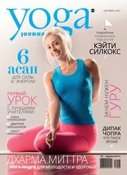 Yoga Journal № 86, сентябрь 2017