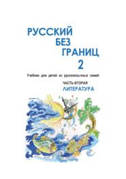 Русский без границ – 2. Учебник для детей из русскоговорящих семей. Часть вторая. Литература
