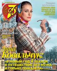 Семь дней ТВ-программа №52\/2020