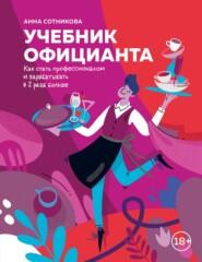 Учебник официанта. Как стать профессионалом и зарабатывать в 2 раза больше