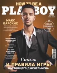 Playboy №5\/2020