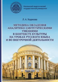 Методика овладения аналитико-синтетическими умениями в контексте культуры на уроках русского языка и во внеурочной деятельности