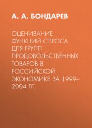 Оценивание функций спроса для групп продовольственных товаров в российской экономике за 1999–2004 гг.
