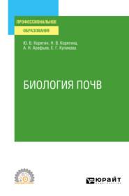 Биология почв. Учебное пособие для СПО