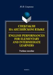Спектакли на английском языке \/ English Performances for Elementary and Intermediate Learners