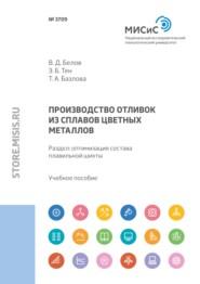 Производство отливок из сплавов цветных металлов. Раздел: оптимизация состава плавильной шихты