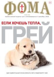 Журнал «Фома». № 12(212) \/ 2020 (+epub)