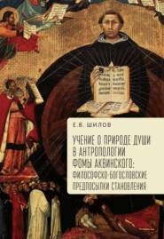 Учение о природе души в антропологии Фомы Аквинского. Философско-богословские предпосылки становления