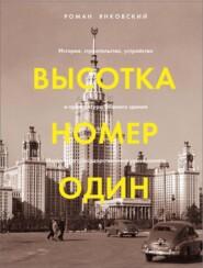 Высотка номер один. История, строительство, устройство и архитектура Главного здания МГУ