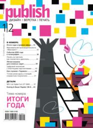 Журнал Publish №01-02\/2021