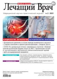 Журнал «Лечащий Врач» №02\/2021