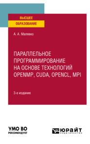 Параллельное программирование на основе технологий openmp, cuda, opencl, mpi 3-е изд., испр. и доп. Учебное пособие для вузов