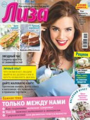 Журнал «Лиза» №11\/2021