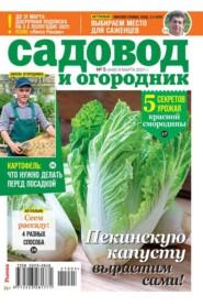 Садовод и Огородник 05-2021