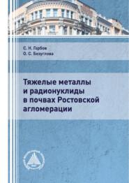 Тяжелые металлы и радионуклиды в почвах Ростовской агломерации