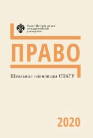 Школьные олимпиады СПбГУ 2020. Право