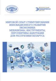Мировой опыт стимулирования инновационного развития экономики. Механизмы, инструменты, перспективы адаптации для Республики Беларусь