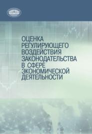 Оценка регулирующего воздействия законодательства в сфере экономической деятельности