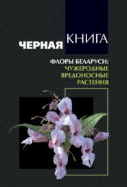 Черная книга флоры Беларуси. Чужеродные вредоносные растения