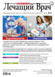 Журнал «Лечащий Врач» №03\/2021
