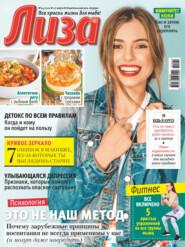 Журнал «Лиза» №14\/2021