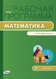 Рабочая программа по математике. 2 класс