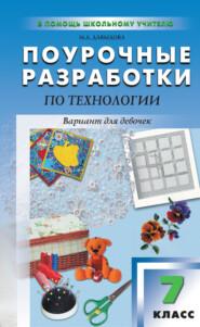 Поурочные разработки по технологии (вариант для девочек). 7 класс (к УМК И. А. Сасовой)