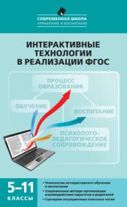 Интерактивные технологии в реализации ФГОС. 5–11 классы