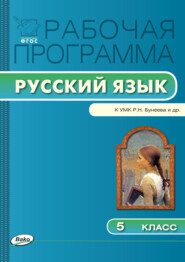 Рабочая программа по русскому языку. 5 класс