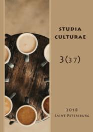 Studia Culturae. Том 3 (37) 2018