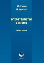 Интернет-маркетинг и реклама