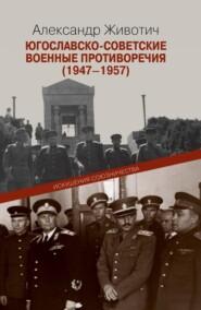 Югославско-советские военные противоречия (1947–1957). Искушения союзничества