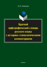 Краткий орфографический словарь русского языка с историко-этимологическими комментариями