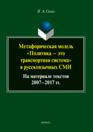 Метафорическая модель «политика – это транспортная система» в русскоязычных СМИ (на материале текстов 2007-2017 гг.)