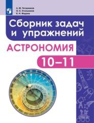 Астрономия. Сборник задач и упражнений. 10-11 классы