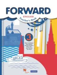 Английский язык. Книга для учителя с ключами. 3 класс