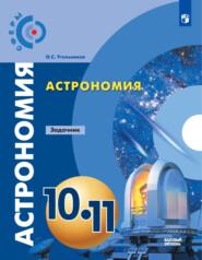 Астрономия. Задачник. 10-11 классы. Базовый уровень