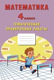 Математика. 4 класс. Тематические проверочные работы