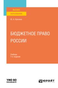 Бюджетное право России 7-е изд., пер. и доп. Учебник для вузов