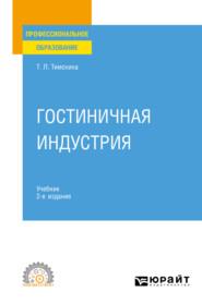 Гостиничная индустрия 2-е изд. Учебник для СПО